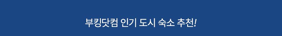 부킹닷컴 인기 도시 숙소 추천!