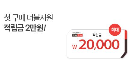 첫 구매 더블지원 적립금 2만원!