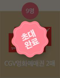 투썸플레이스 스트로베리 초콜릿 생크림 케이크 초대 완료