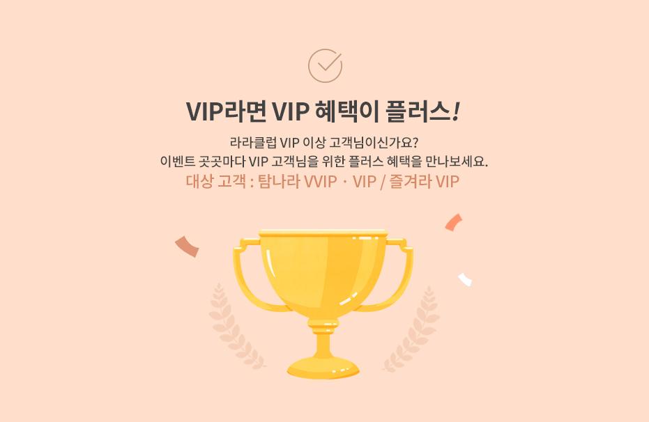 VIP라면 VIP 혜택이 플러스!