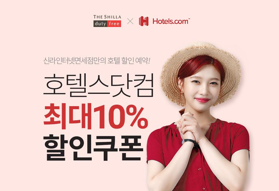신라인터넷면세점 회원등급 혜택 호텔스닷컴 최대 10% 할인쿠폰