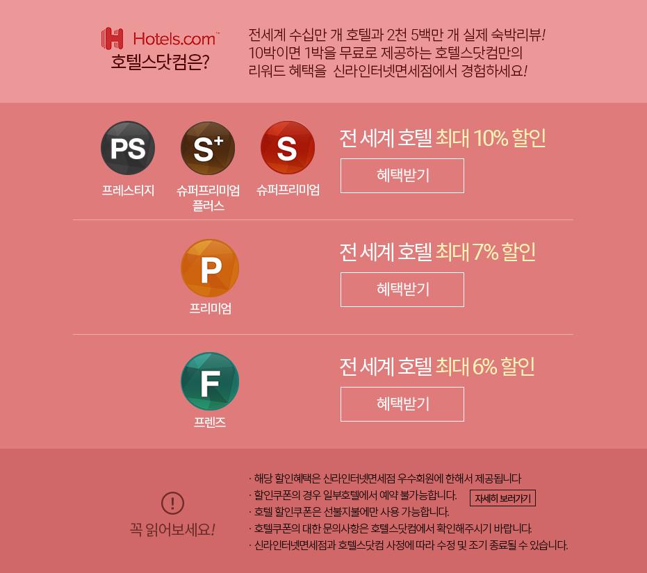 회원등급 혜택 호텔스닷컴 할인쿠폰