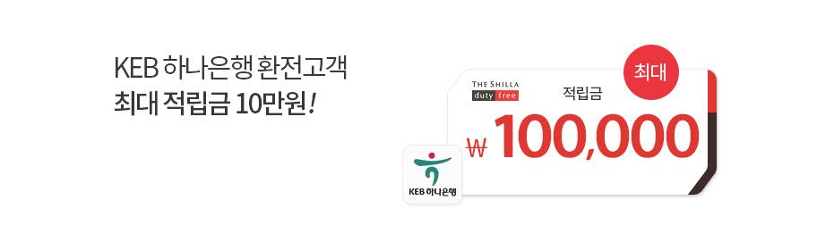 KEB 하나은행 환전고객 최대 적립금 10만원!