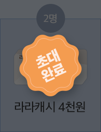 라라캐시 2천원 초대 완료