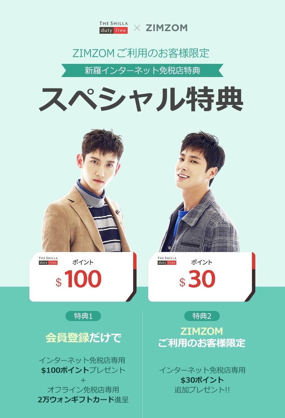ZIMZOM-AIR ご利用のお客様限定 新羅インターネット免税店特典 スペシャル特典