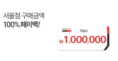 서울점 구매금액 100% 페이백!