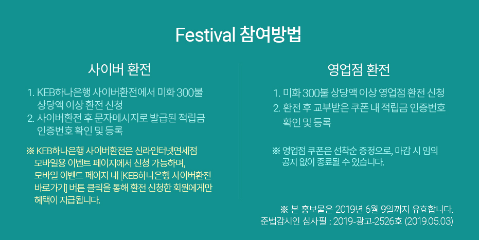 Festival 참여방법