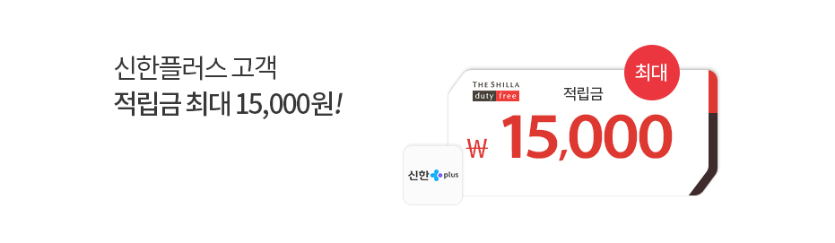 신한플러스 고객 적립금 최대 15,000원!