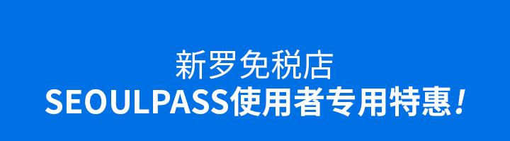 新罗免税店 SEOULPASS使用者专用特惠!