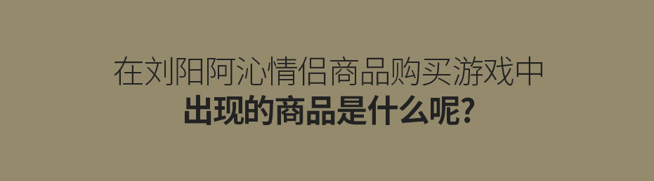 在刘阳阿沁情侣商品购买游戏中 出现的商品是什么呢?