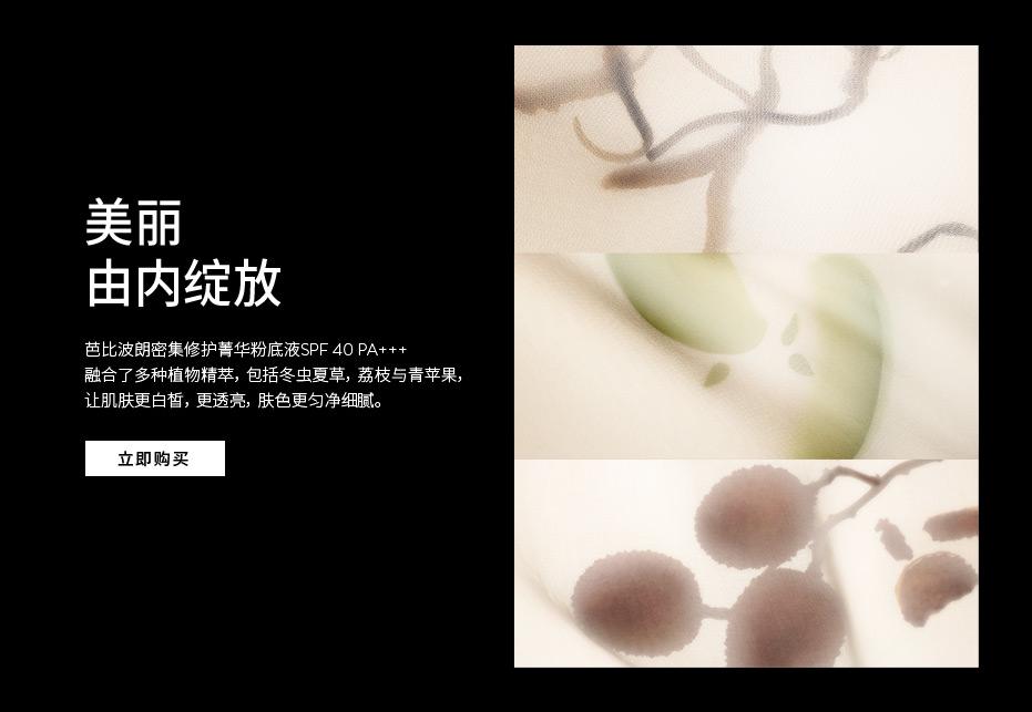 美丽 由内绽放 芭比波朗密集修护菁华粉底液SPF 40 PA+++ 融合了多种植物精萃, 包括冬虫夏草, 荔枝与青苹果, 让肌肤更白皙, 更透亮, 肤色更匀净细腻。