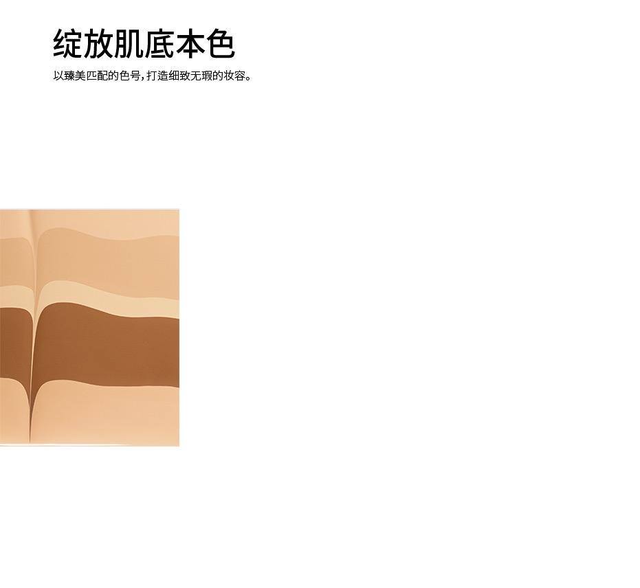 绽放肌底本色 以臻美匹配的色号,打造细致无瑕的妆容。