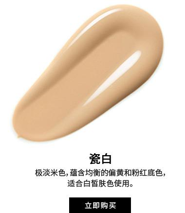 瓷白. 极淡米色,蕴含均衡的偏黄和粉红底色, 适合白皙肤色使用。