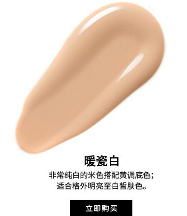 暖瓷白. 非常纯白的米色搭配黄调底色; 适合格外明亮至白皙肤色。