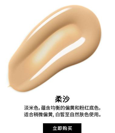 柔沙. 淡米色,蕴含均衡的偏黄和粉红底色, 适合稍微偏黄, 白皙至自然肤色使用。