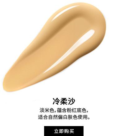 冷柔沙. 淡米色,蕴含粉红底色, 适合自然偏白肤色使用。