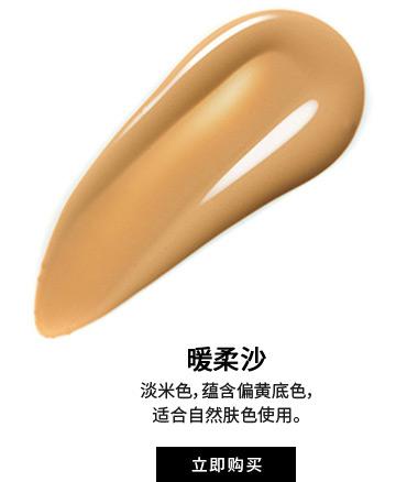 暖柔沙. 淡米色,蕴含偏黄底色, 适合自然肤色使用。