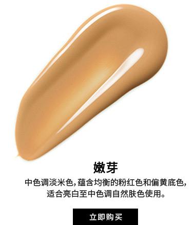 嫩芽. 中色调淡米色,蕴含均衡的粉红色和偏黄底色, 适合亮白至中色调自然肤色使用。