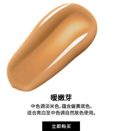 暖嫩芽. 中色调淡米色,蕴含偏黄底色, 适合亮白至中色调自然肤色使用。