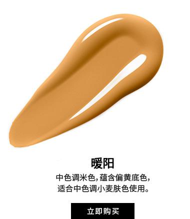 暖阳. 中色调米色,蕴含偏黄底色, 适合中色调小麦肤色使用。