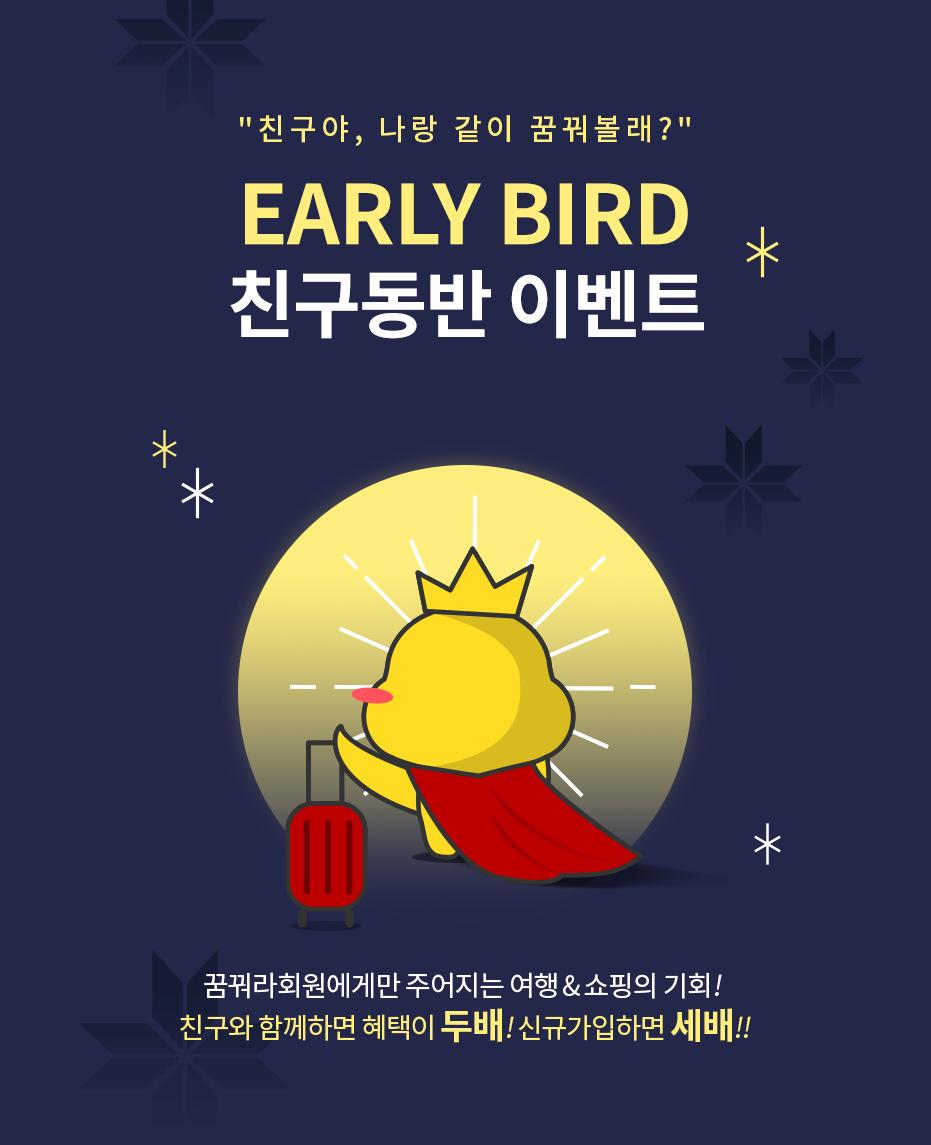 EARLY BIRD 시크릿 이벤트