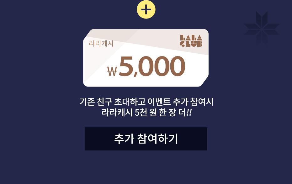 기존 친구 초대하고 이벤트 추가 참여시 라라캐시 5천 원 한 장 더!!