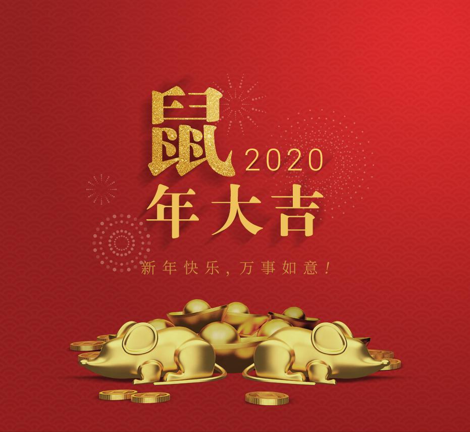 鼠2020年大吉