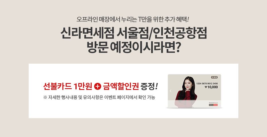 신라면세점 서울점, 인천공항점 방문 예정이시라면?