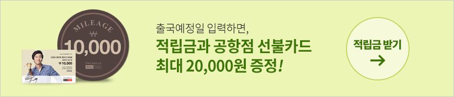 출국예정일 입력하면, 적립금과 공항점 선불카드 최대 20,000원 증정!
