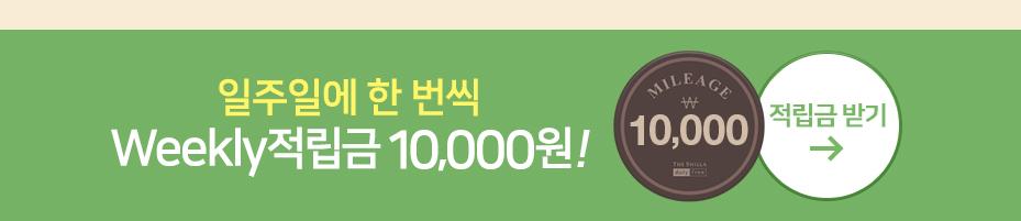 일주일에 한번씩 weekly적립금 10,000원!