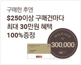 구매한 후엔 구매금액별 최대 30만원 혜택