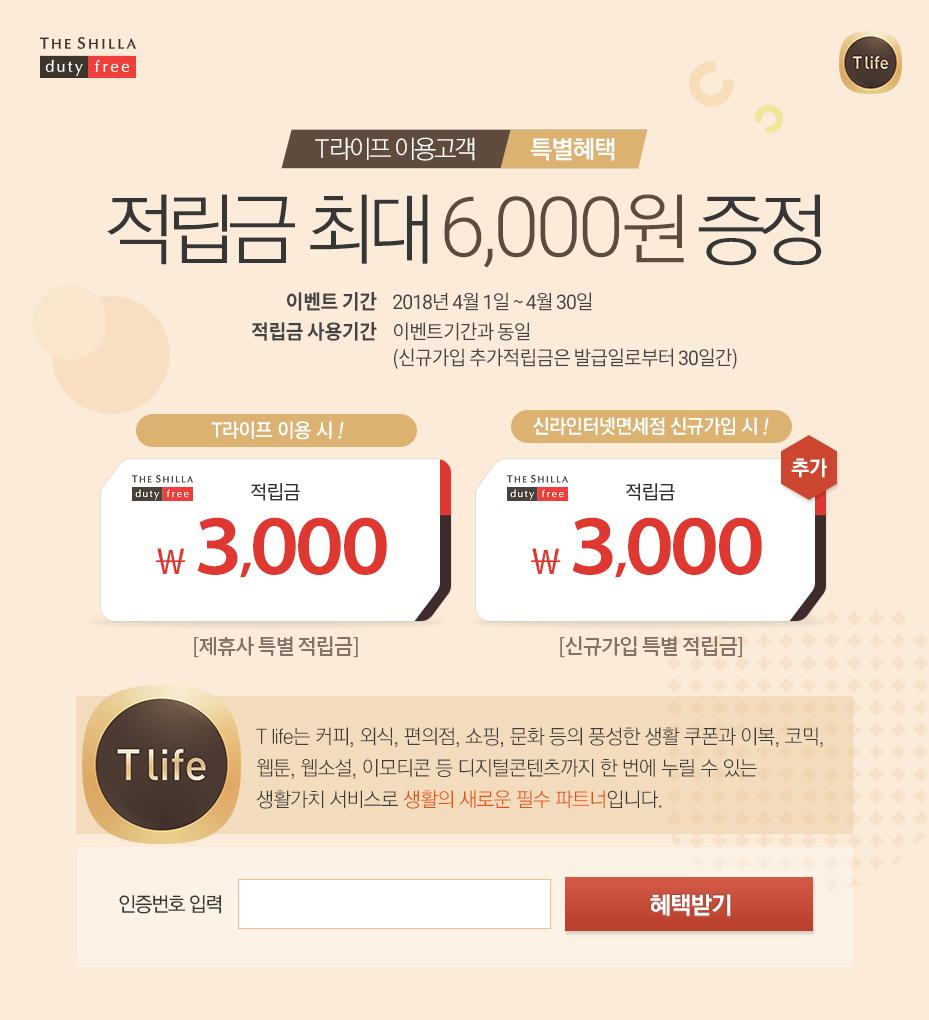T라이프 이용고객 이용고객에게 드리는 특별혜택 적립금 최대 6,000원증정