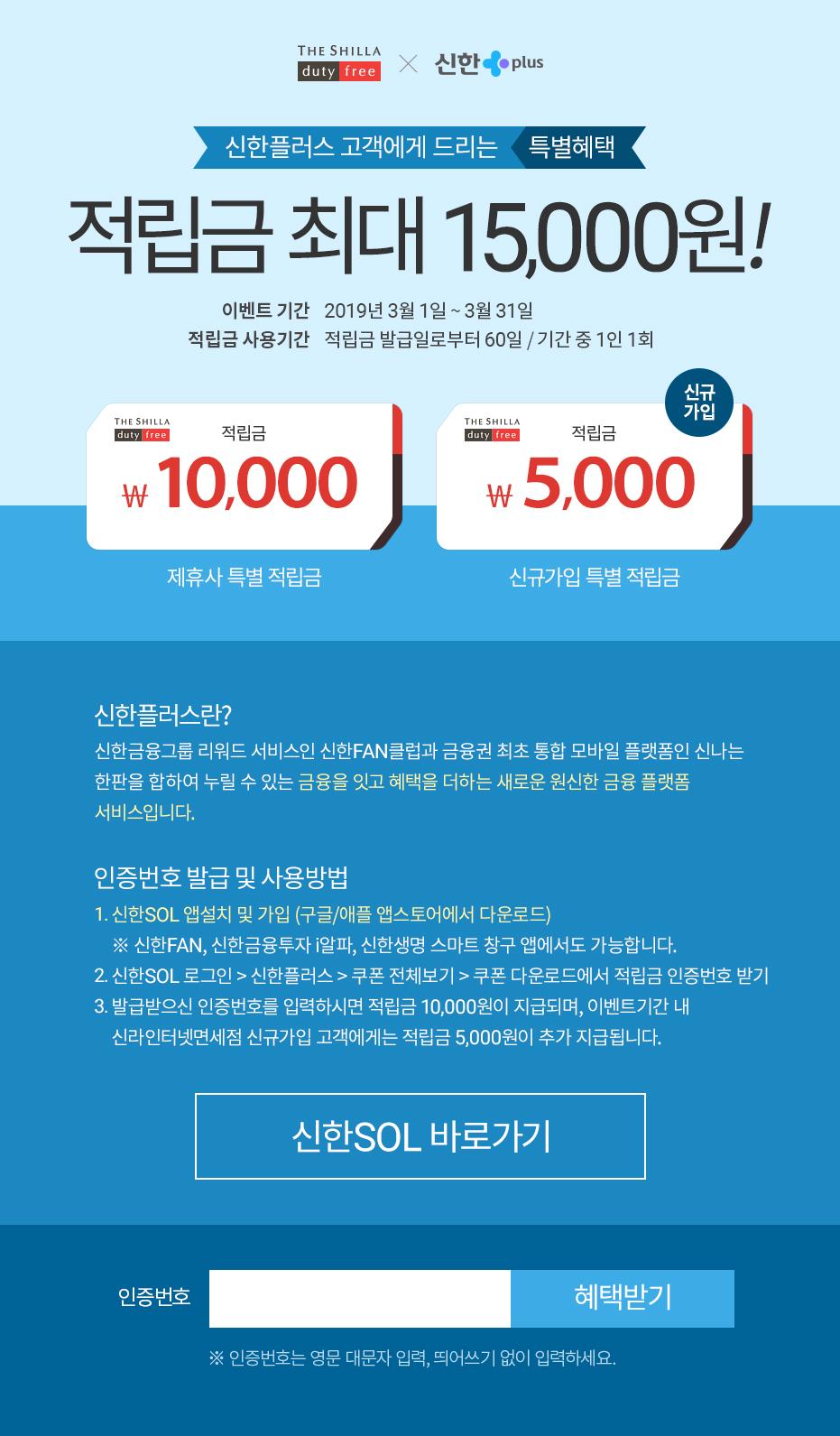 신한FAN클럽 특급혜택 적립금 최대 10,000원 증정 신한FAN클럽이란? 인증번호발급 및 사용방법