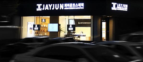 제이준<br>신규입점