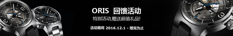 ORIS<br>回馈活动