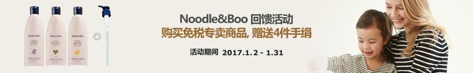 Noodle&Boo<br>回馈活动