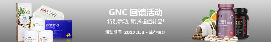 GNC<br>回馈活动