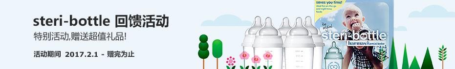 Steri-Bottle<br>回馈活动