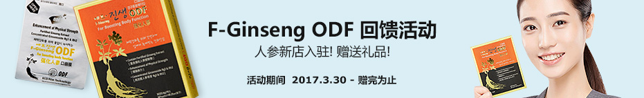 F-Ginseng ODF<br>回馈活动