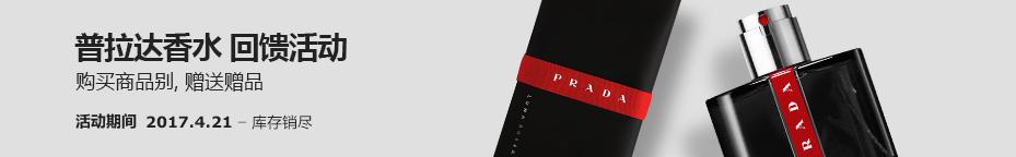 PRADA PFM<br>回馈活动