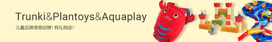 TRUNKI&AQUAPLAY&PLANTOYS<br>回馈活动