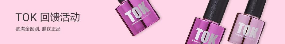 T.O.K<br>回馈活动