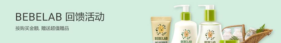 BEBELAB<br>新店入驻回馈活动