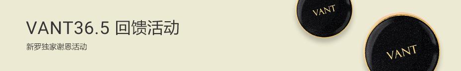 VANT36.5<br>回馈活动