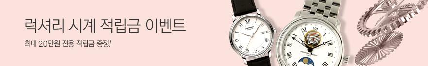 시계 브랜드<br>3월 적립금 이벤트