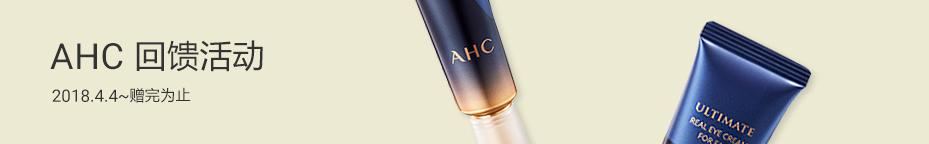 AHC<br>回馈活动
