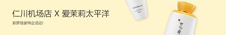 爱茉莉 x 仁川机场店<br>新罗独家活动