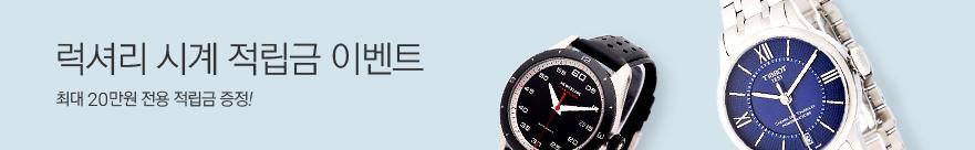시계 브랜드<br>7월 적립금 이벤트