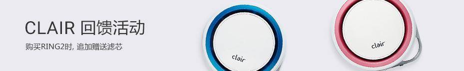 CLAIR<br>回馈活动