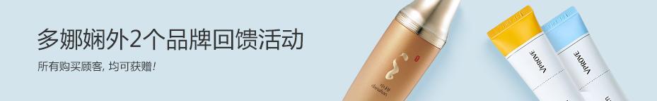 多娜娴外2个品牌<br>回馈活动